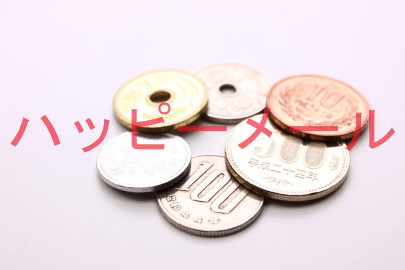ハッピーメール 料金