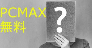PCMAX 無料2