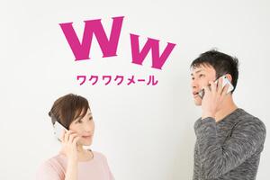 ワクワクメール 電話